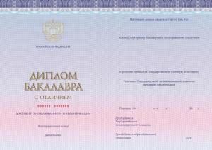 dyplom Bakaławra specjalista magister