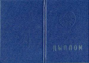 Диплом- Республика Беларусь