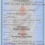 Akt urodzenia ukraiński