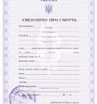 Ukraiński Akt zgonu