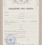 Ukraińskie świadectwo śmierci