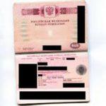 Paszport Rosyjski