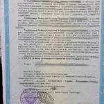 upoważneienie ukraińskie